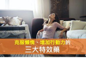 克服懶惰,增加行動力的三大特效藥