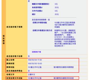 政府電子採購網_公告資訊