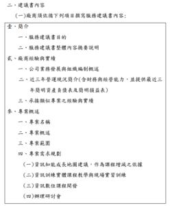 服務建議書目錄