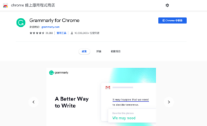 Grammarly chrome