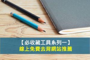 【必收藏工具系列一】 線上免費去背網站推薦
