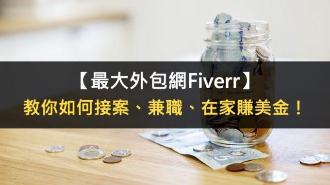 【最大外包網Fiverr】 教你如何接案、兼職、在家賺美金!
