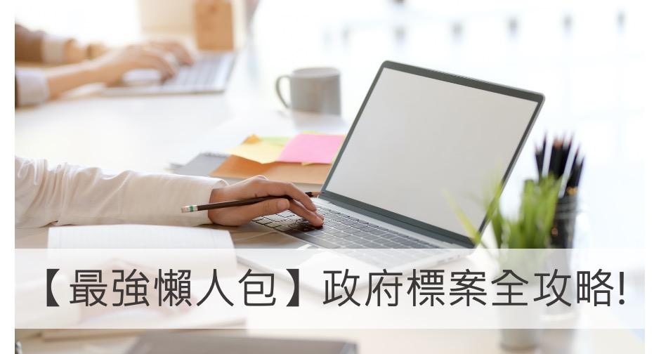 【最強懶人包】政府標案全攻略!