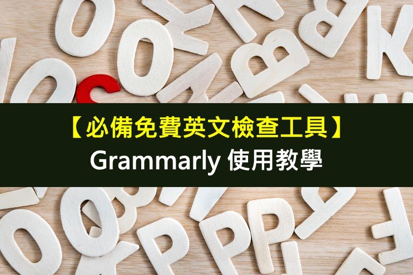 【必備免費英文檢查工具】Grammarly 使用教學