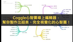 Coogle線上心智圖