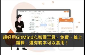 GitMind免費心智圖工具