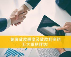 創業貸款額度及利率的五大重點評估!